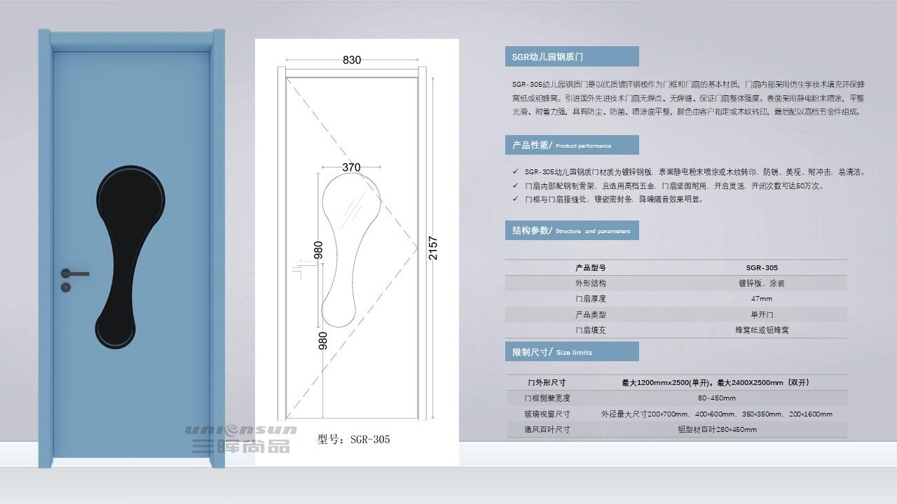 新疆SGR-305幼儿园钢质门教室门