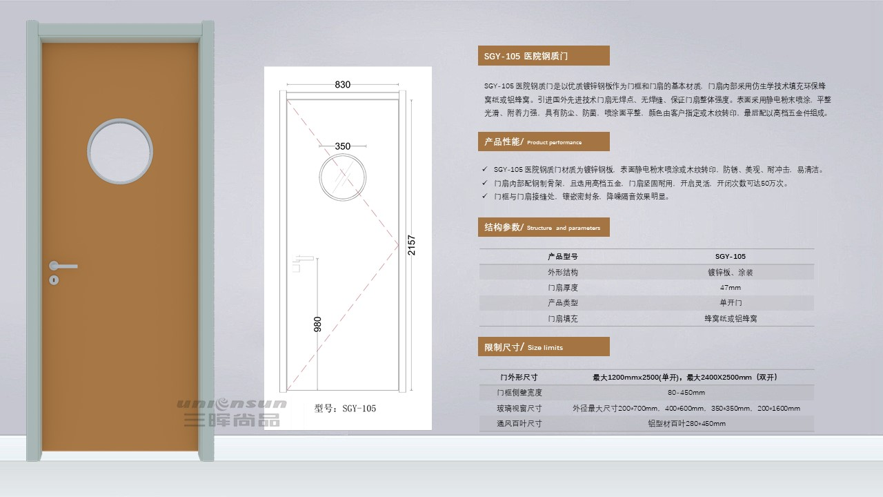 新疆SGY-105钢质医院平开门