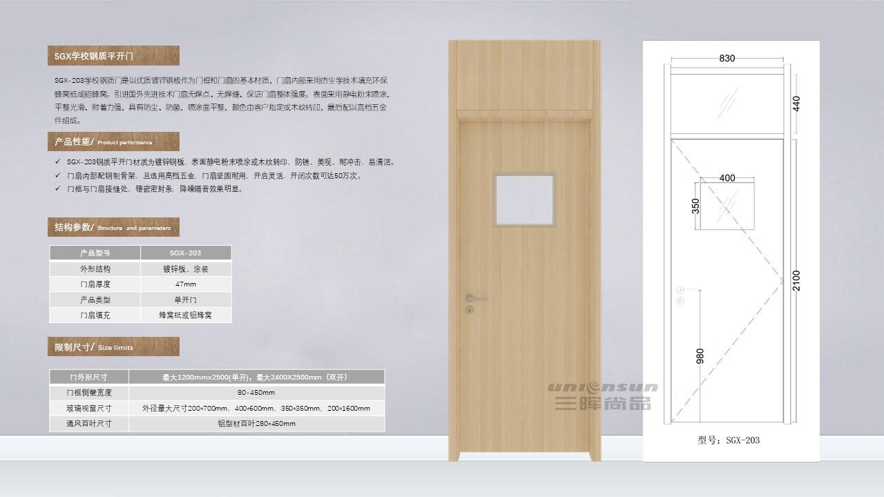SGX-203学校钢质门教室门