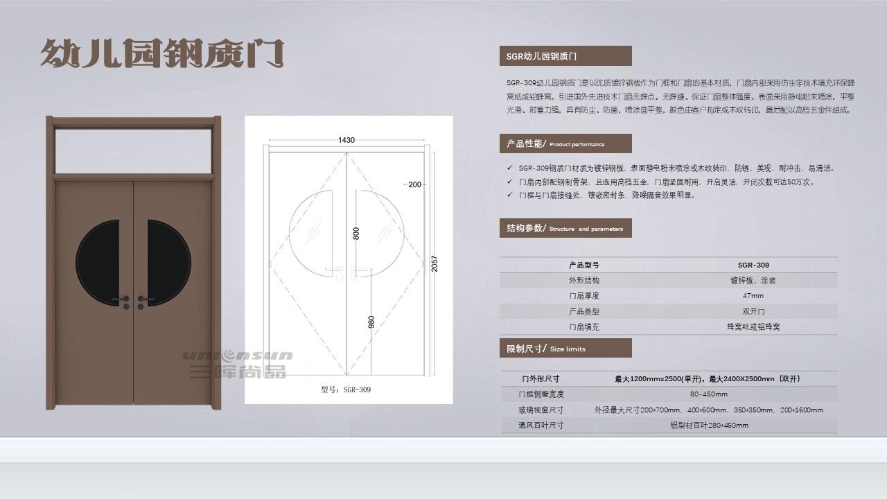 新疆SGR-309幼儿园钢质门教室门