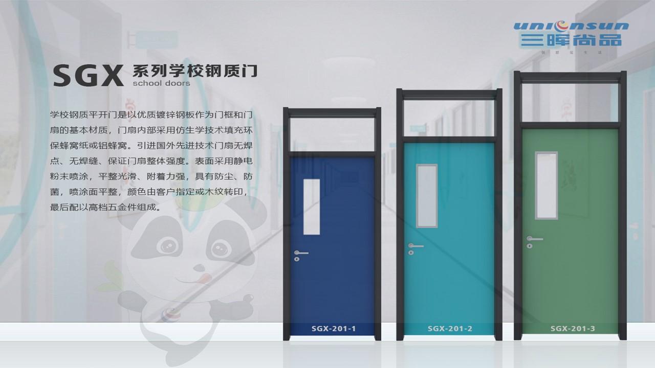SGX-201学校钢质门教室门
