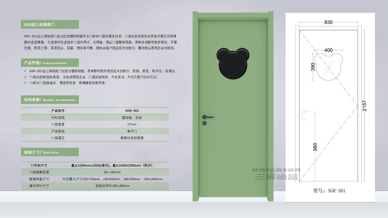 SGR-301幼儿园钢质门