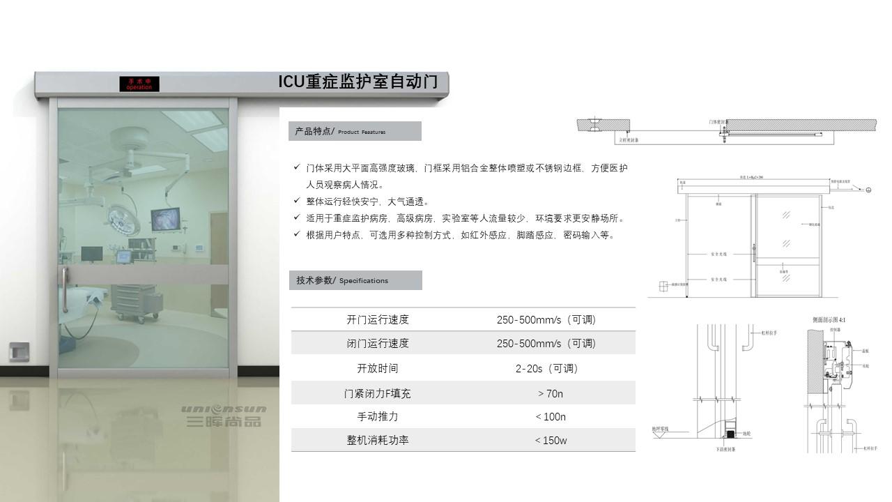 ICU重症监护室自动门