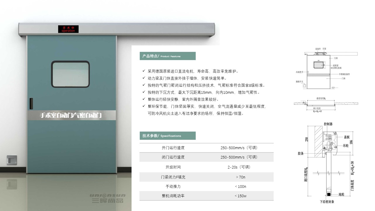 手术室自动门/气密自动门