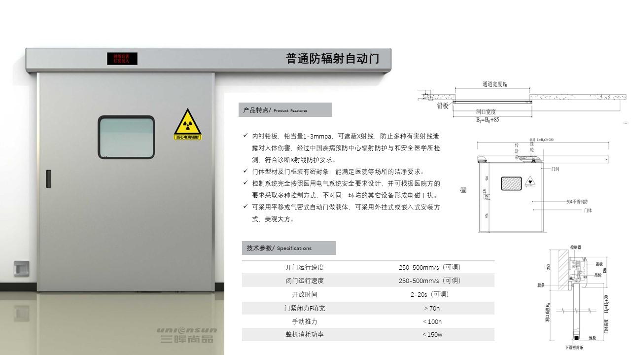 普通防辐射自动门