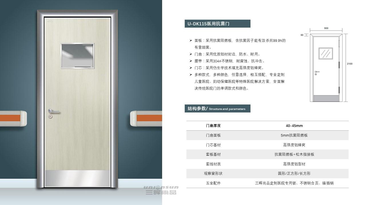U-DK115医用抗菌门