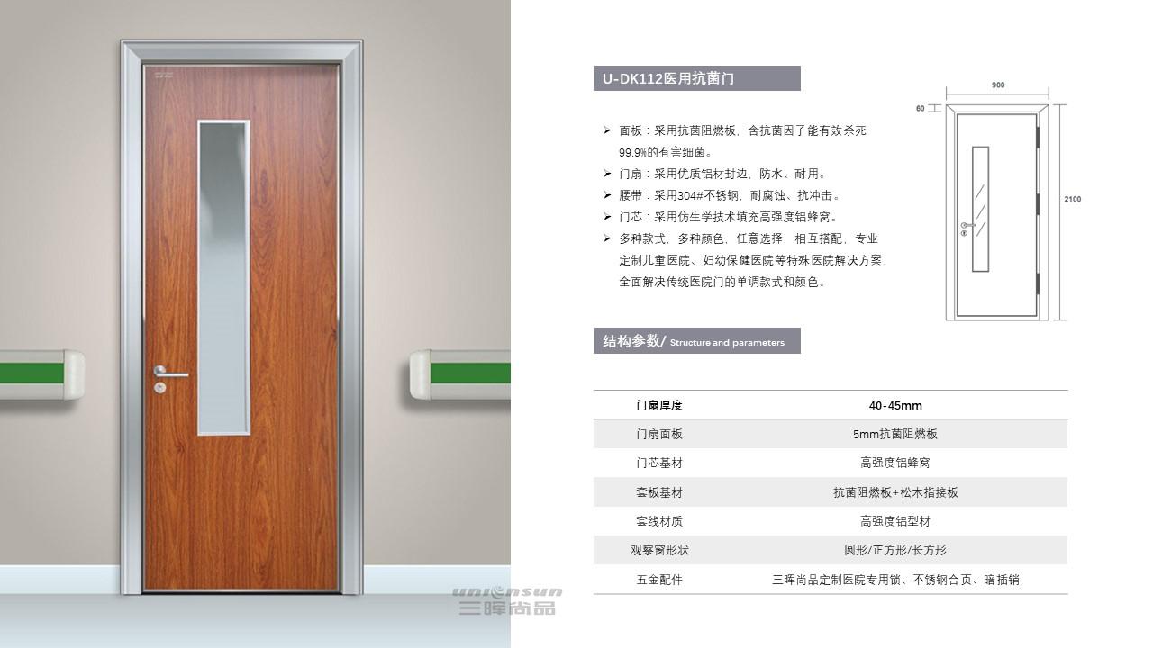 U-DK112医用抗菌门