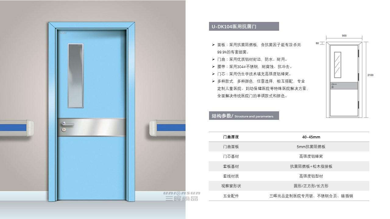 U-DK104医用抗菌门