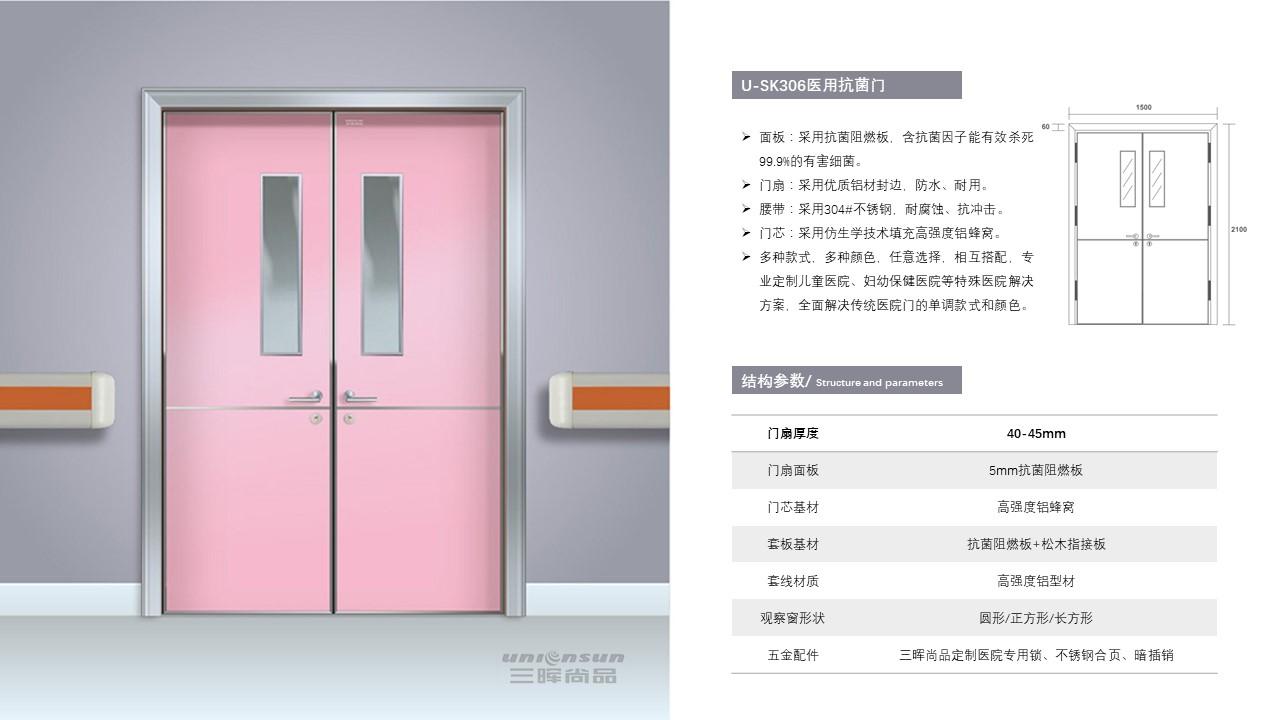 U-SK306医用抗菌门