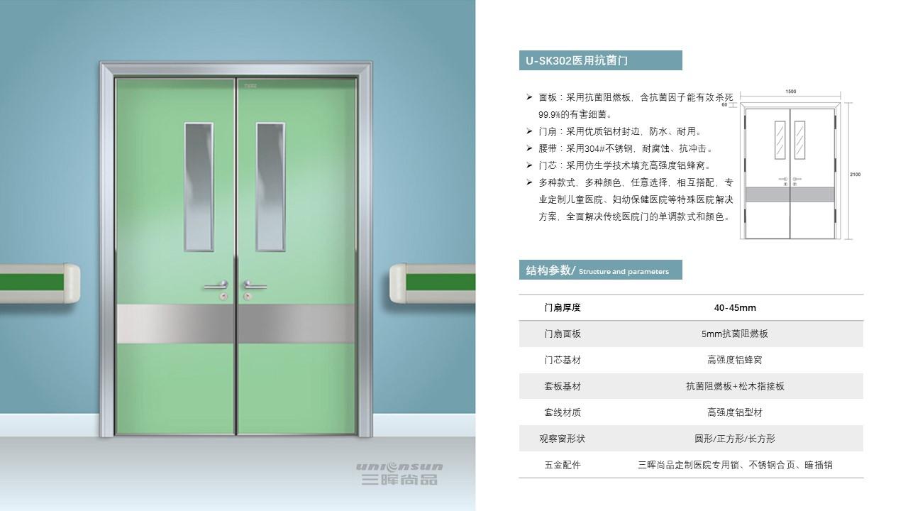 U-SK302医用抗菌门