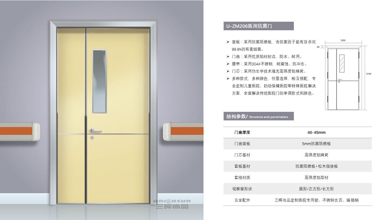 U-ZM206医用抗菌门