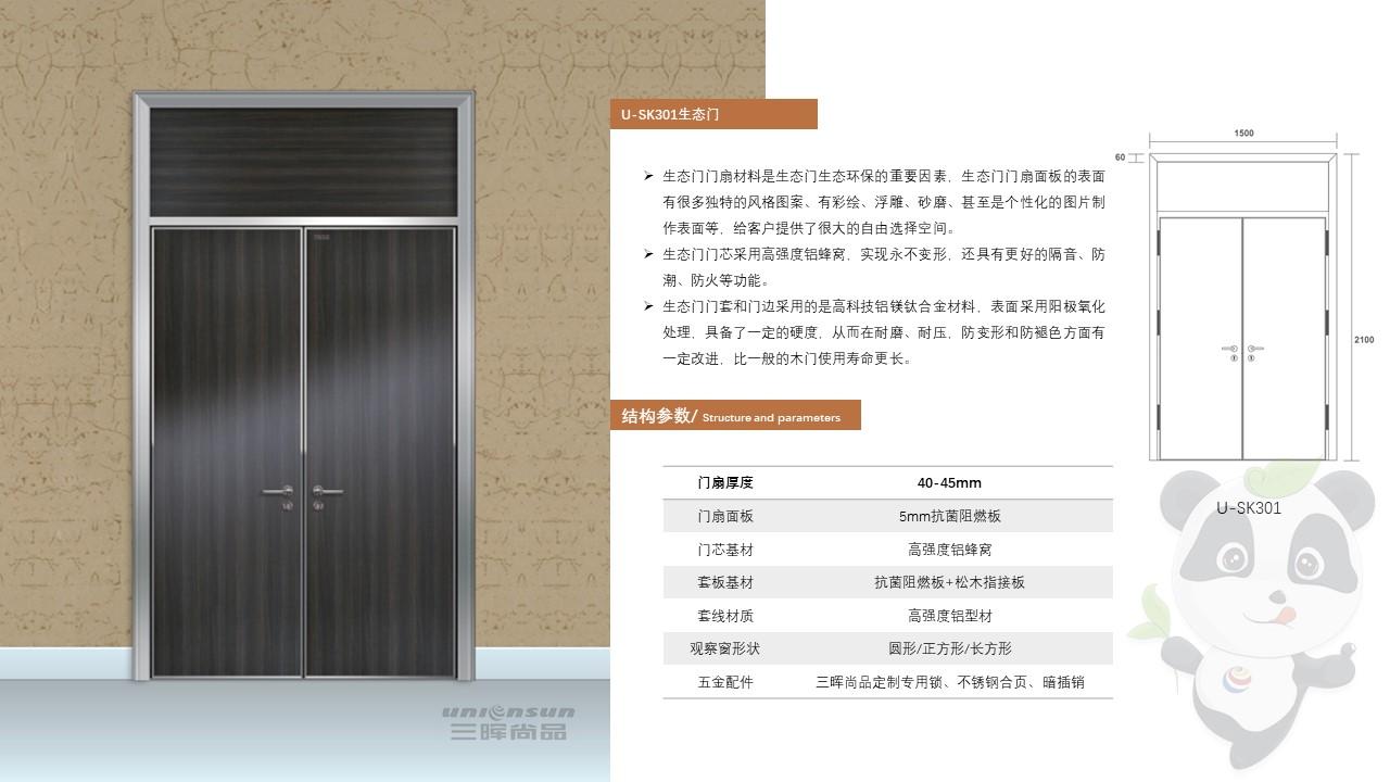 U-SK301银行生态门