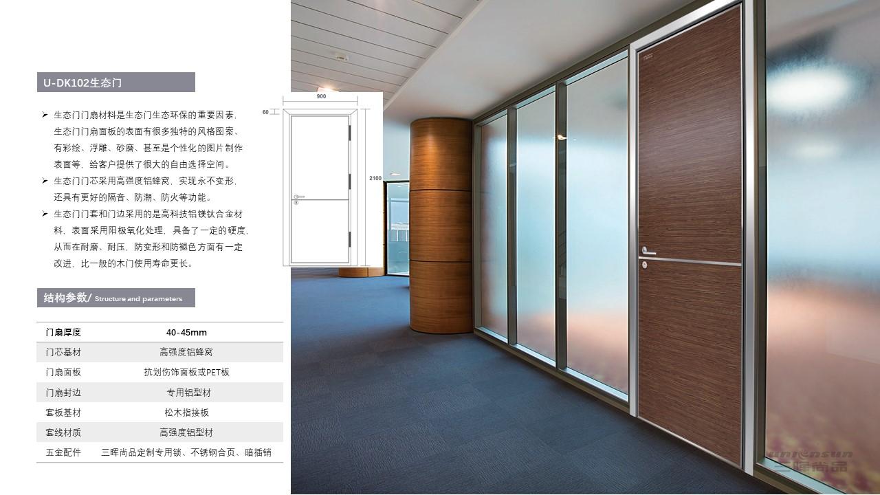 U-DK102办公生态门