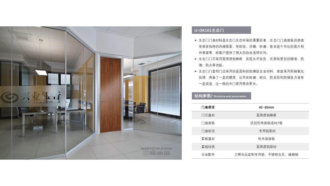 U-DK101银行生态门