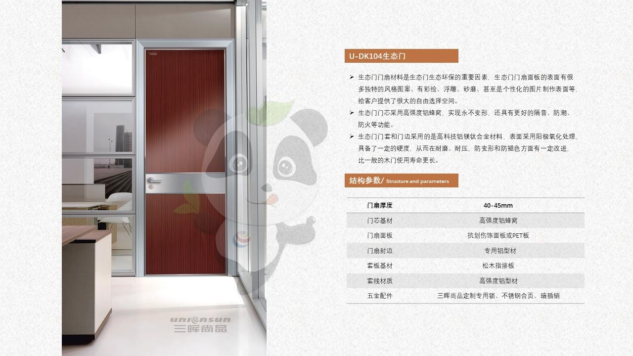 U-DK104银行生态门