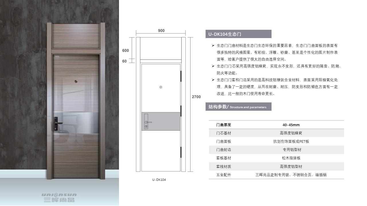 U-DK104酒店生态门