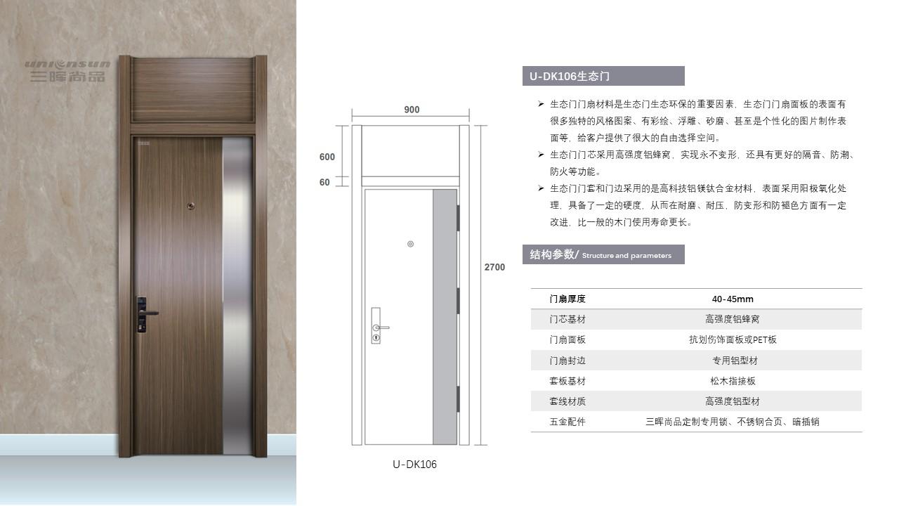 新疆U-DK106酒店生态门
