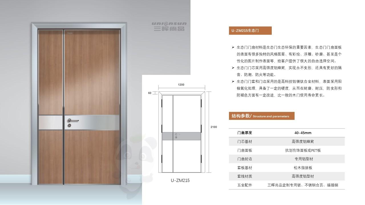 U-ZM215银行生态门