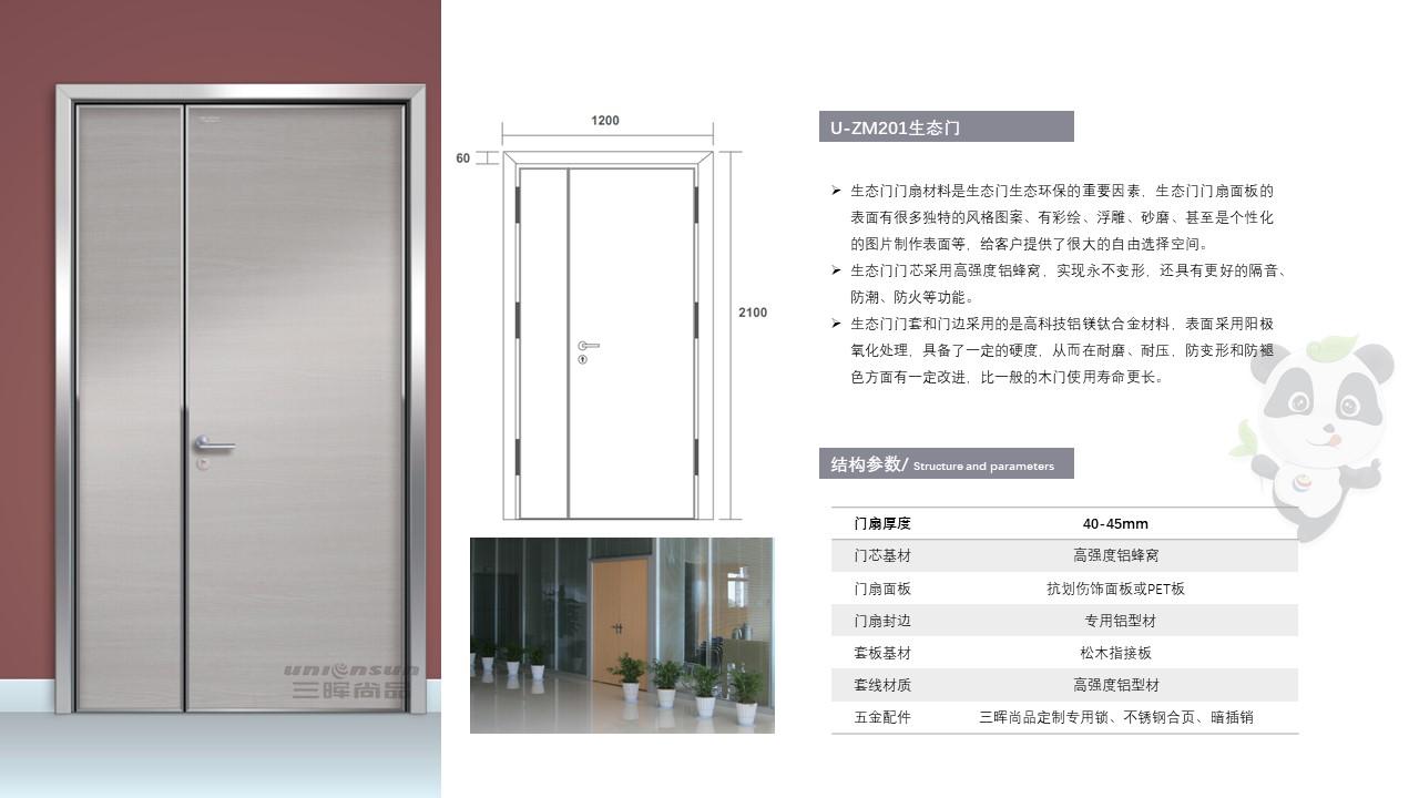 新疆U-ZM201办公生态门