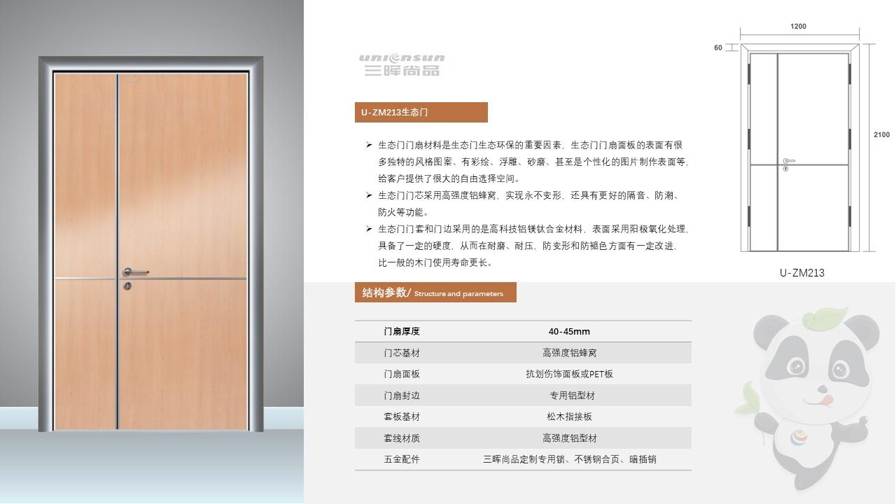 U-ZM213银行生态门