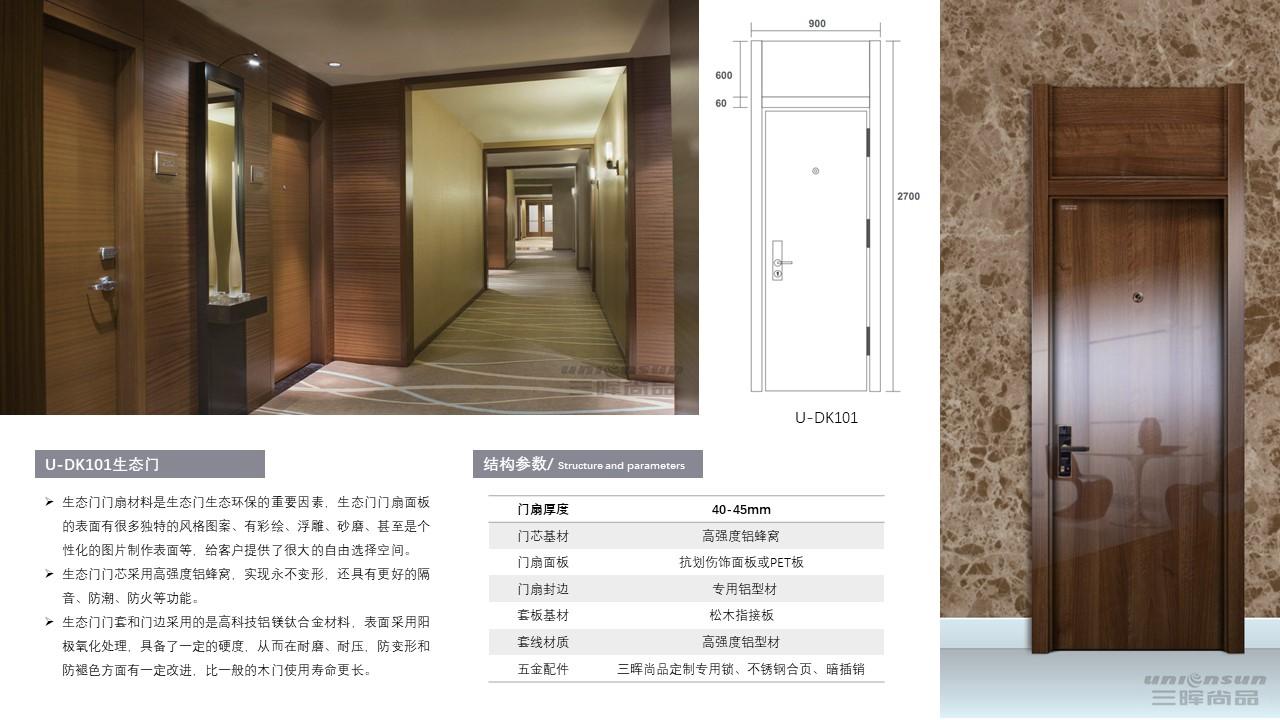 U-DK101酒店生态门