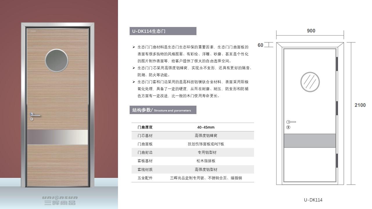 U-DK114办公生态门