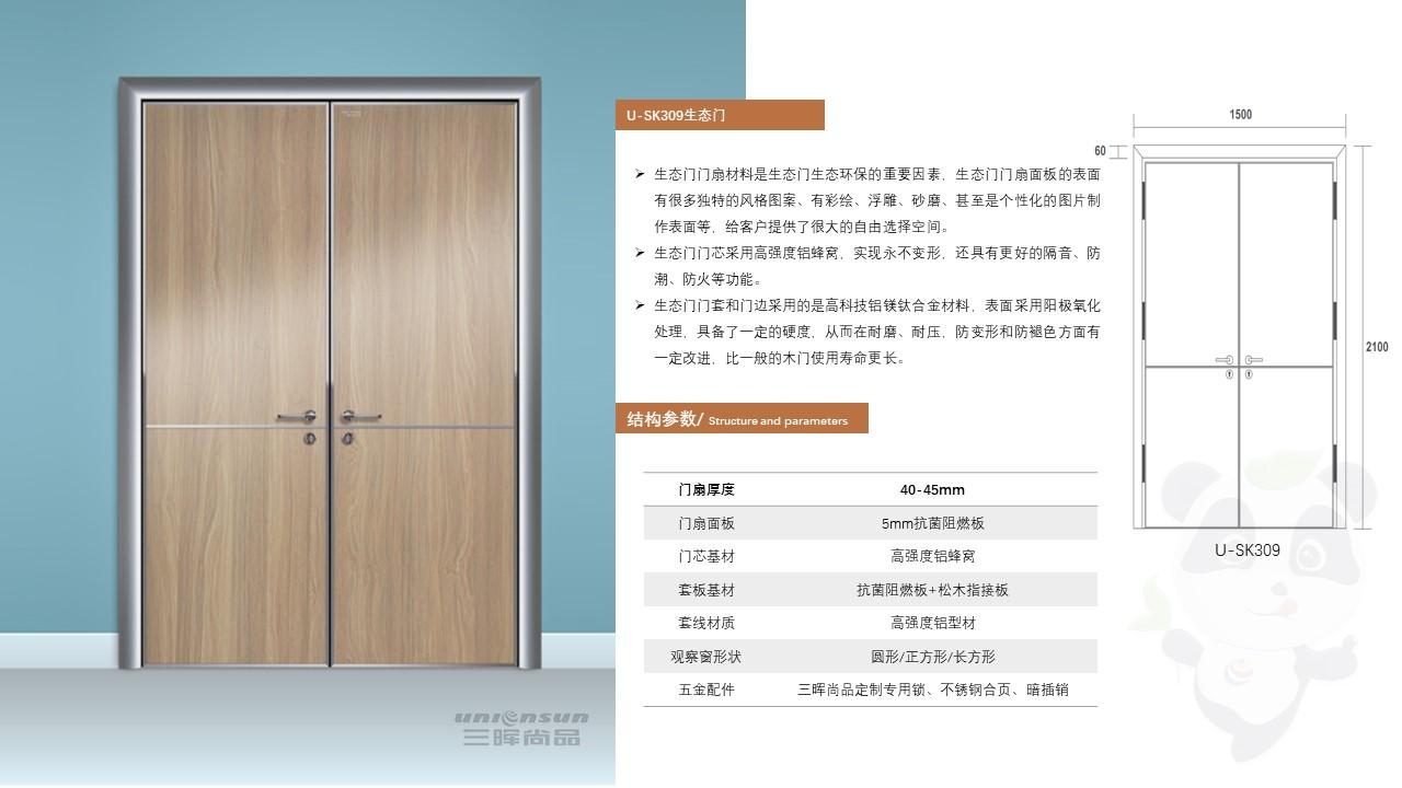 U-SK309银行生态门