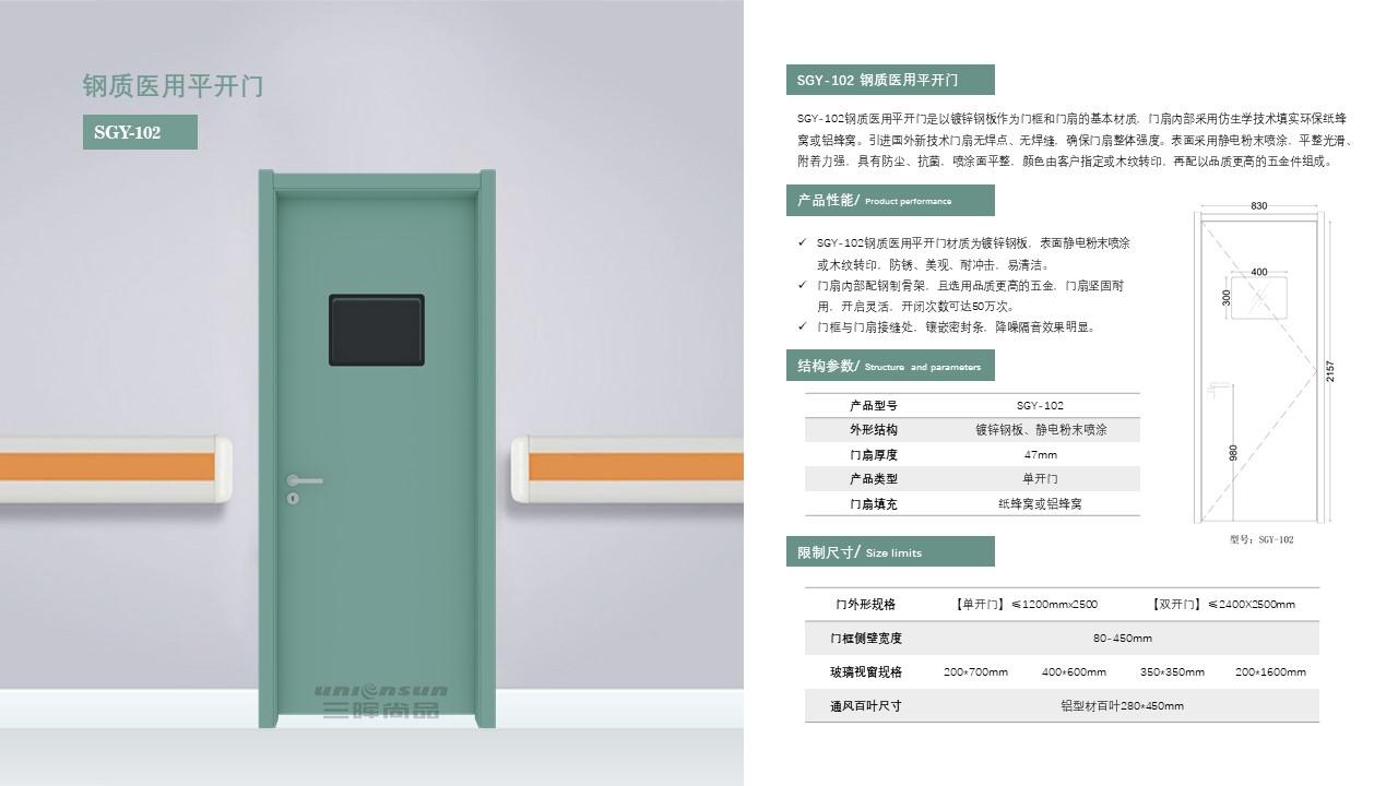 SGY-102钢质医用平开门