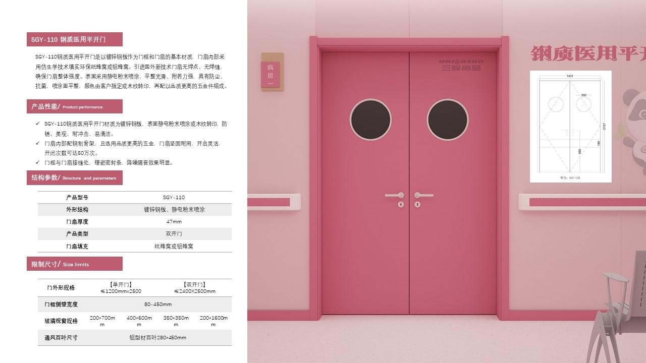 新疆SGY-110钢质医用平开门