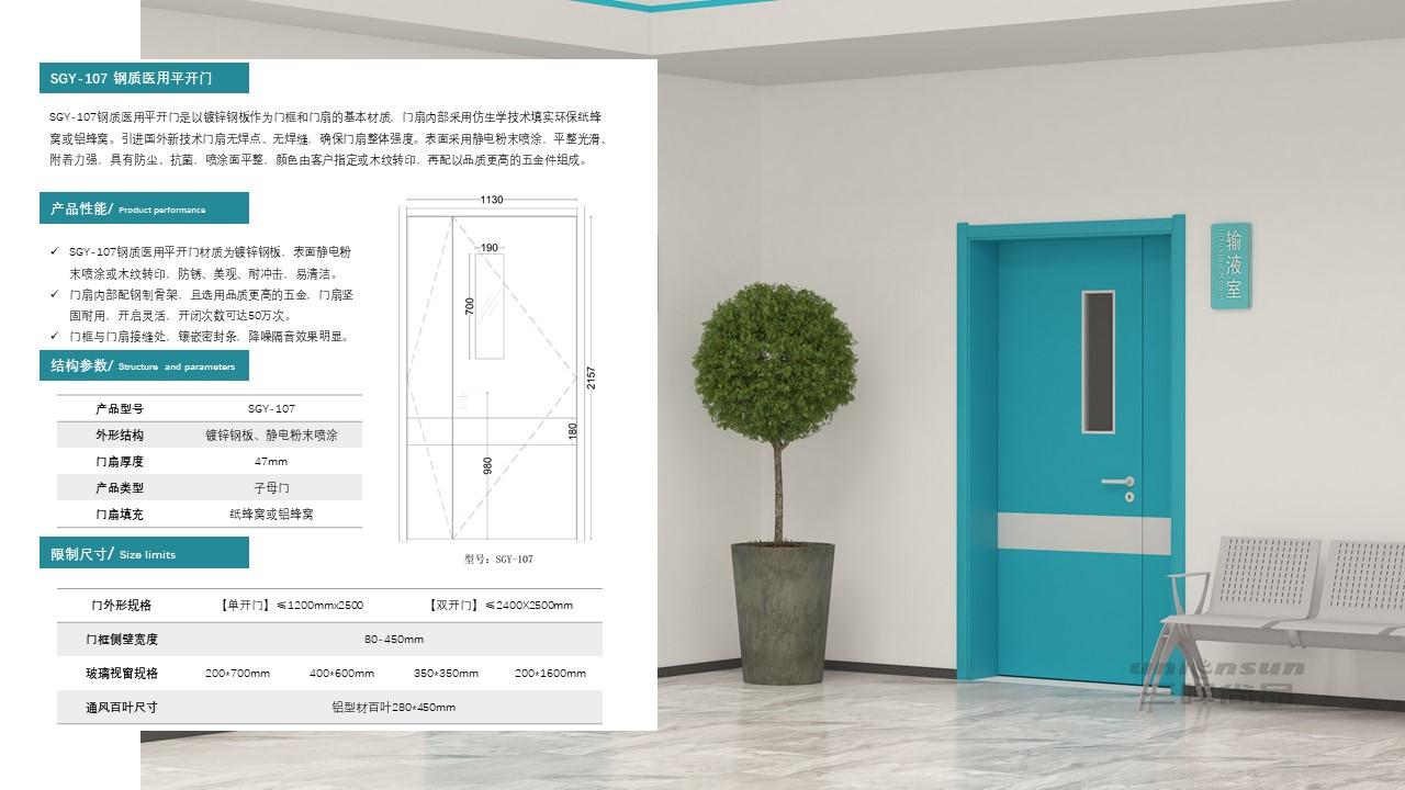 新疆SGY-107钢质医用平开门