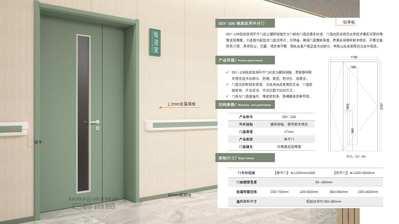 SGY-106钢质医用平开门