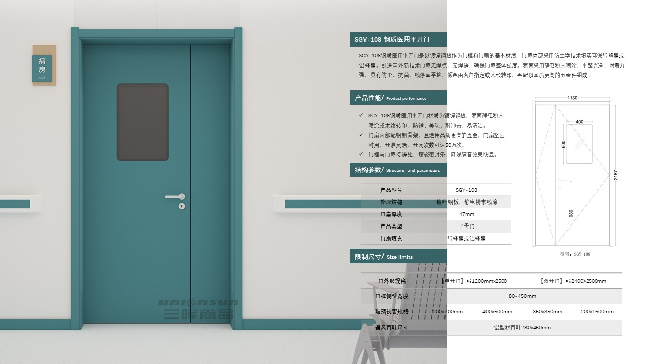 SGY-108钢质医用平开门