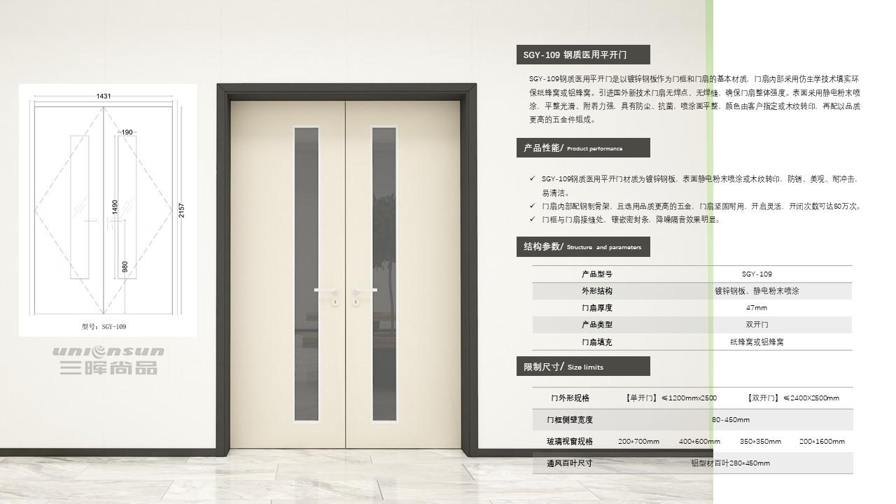 SGY-109钢质医用平开门