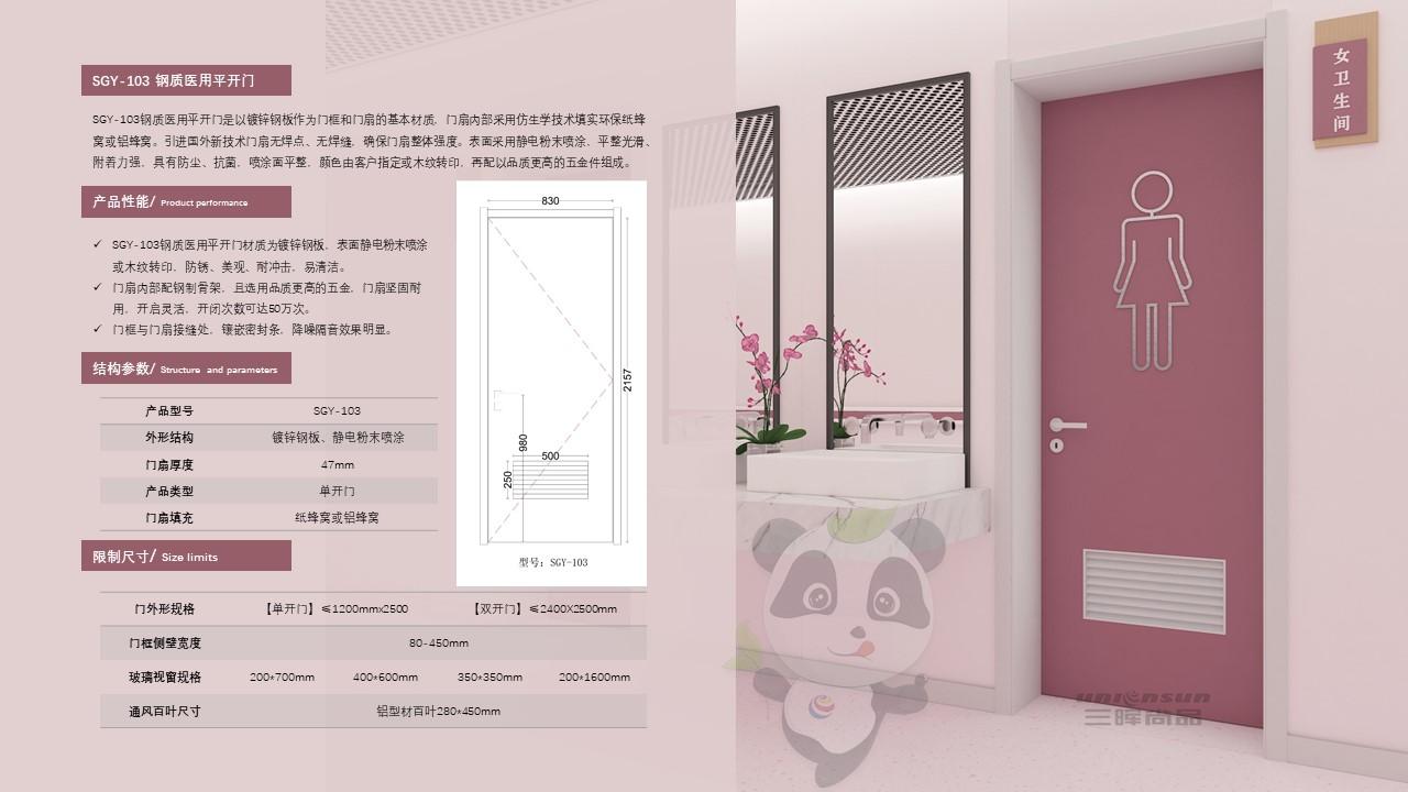 SGY-103钢质医用平开门