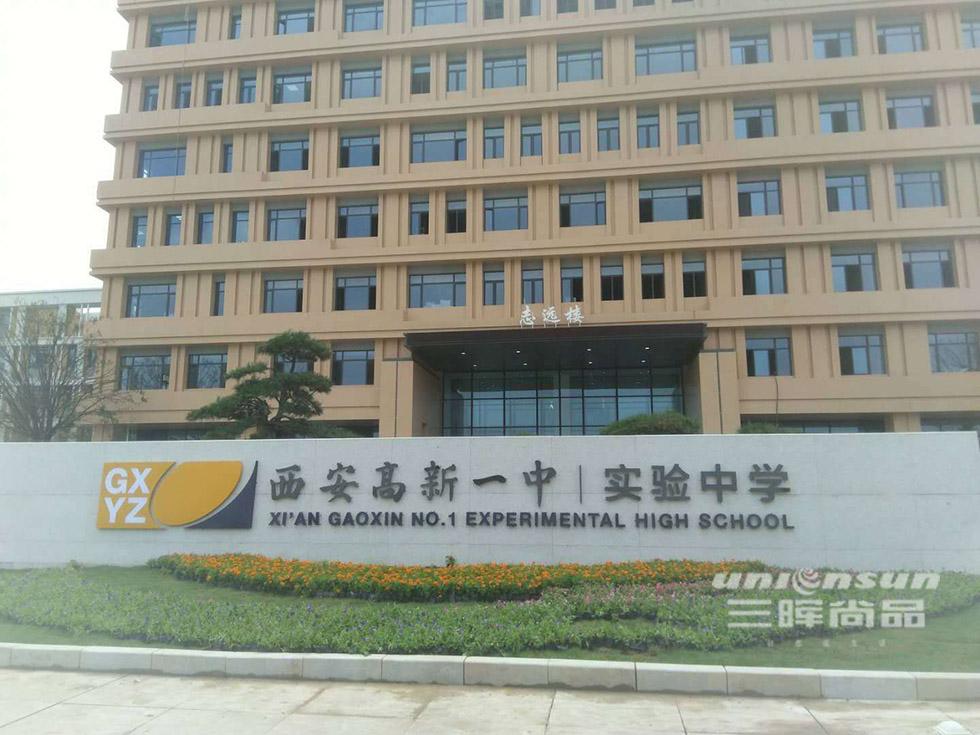 SGX钢质学校门在西安高新一中实验中学应用