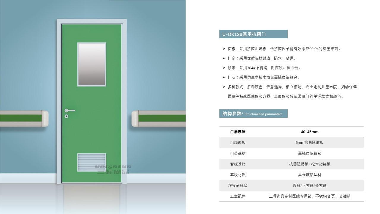 新疆U-DK126医用抗菌门