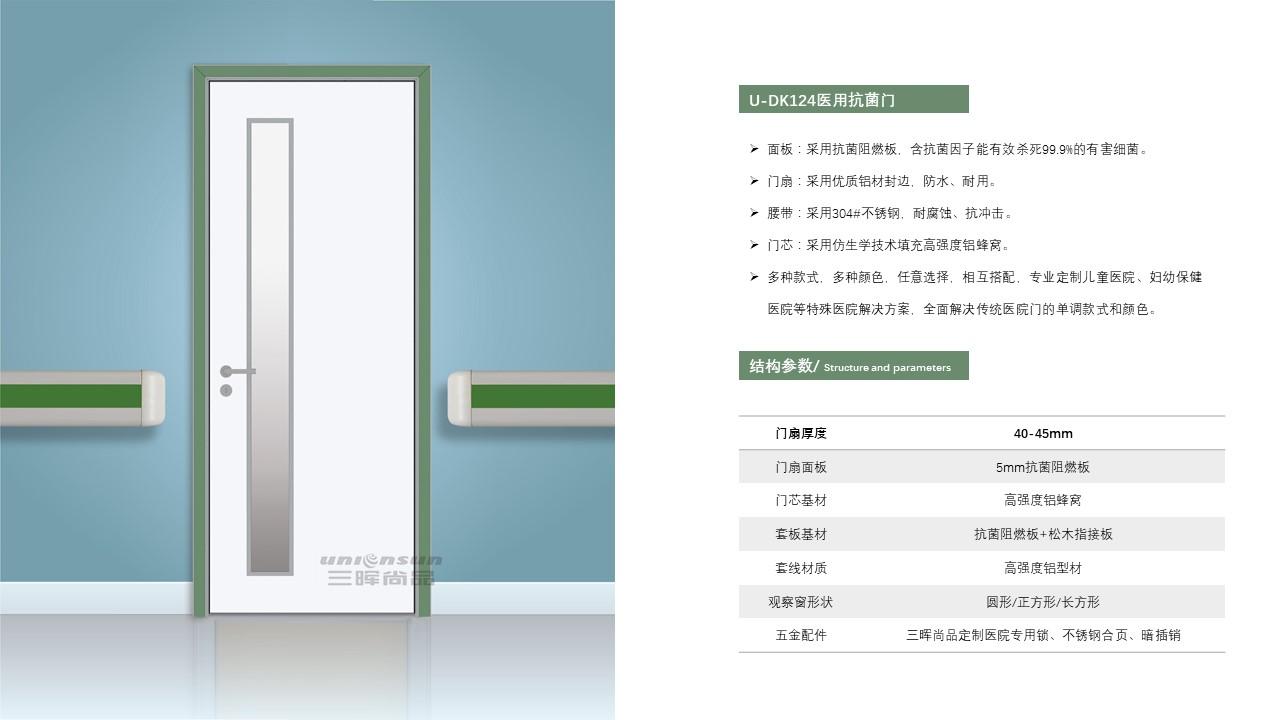 新疆U-DK124医用抗菌门