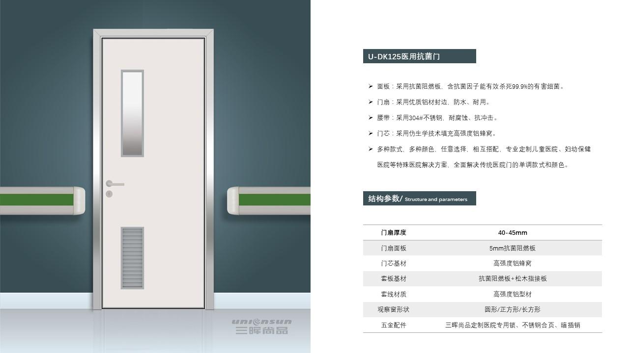 新疆U-DK125医用抗菌门
