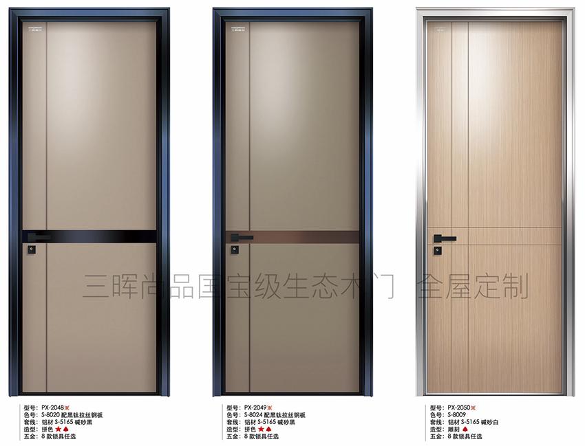 PX-2050铝木生态门