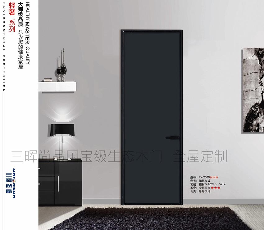 PX-2060钢化玻璃门【钢化灰玻】