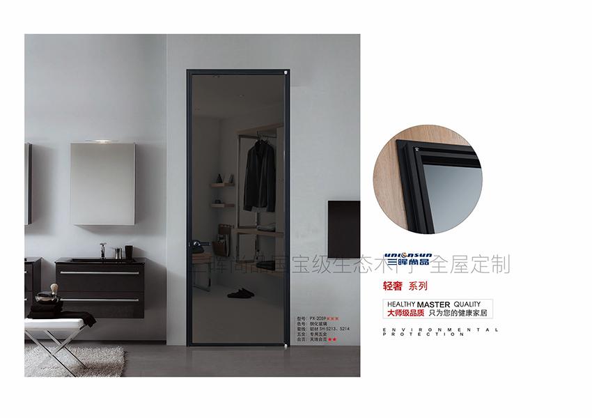 PX-2059钢化玻璃门