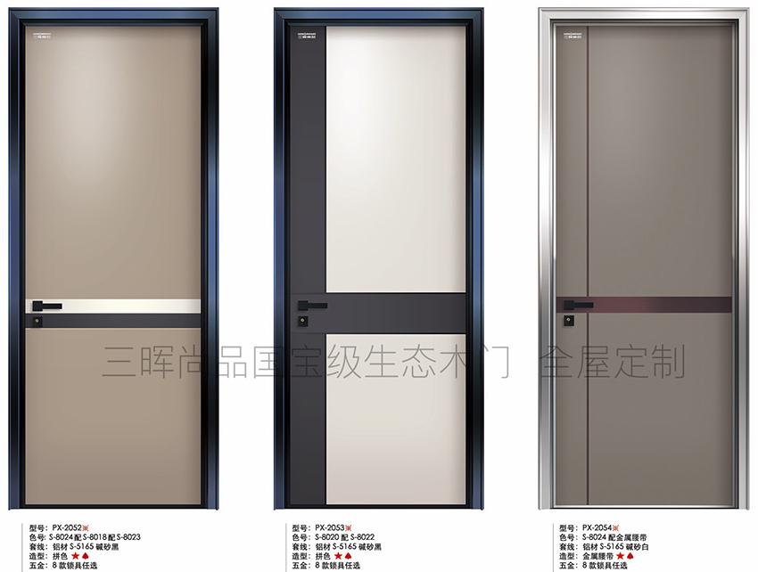 新疆PX-2052铝木生态门
