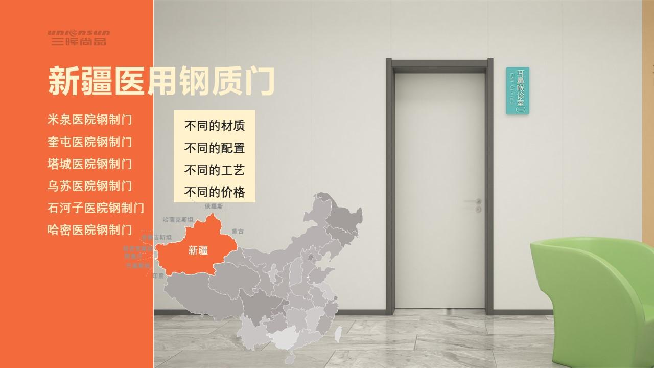 新疆医院钢制门低价促销 三晖尚品厂家直销医用钢质门生产厂家推荐