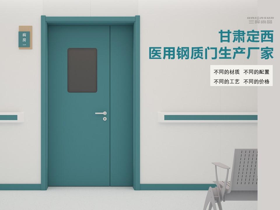 甘肃定西医用病房门厂家批发报价 三晖医用门厂家定做