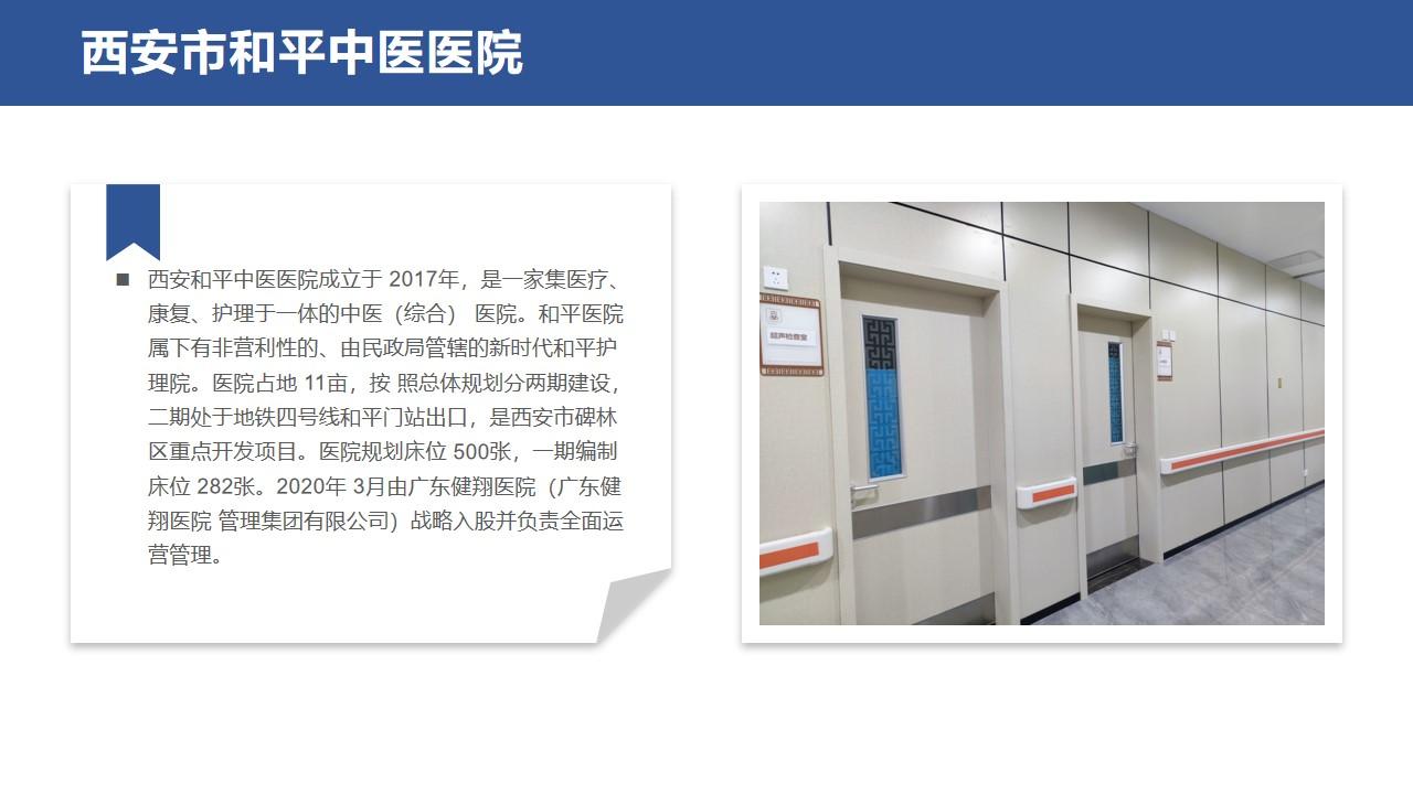 西安和平中医医院新综合楼装饰工程采用三晖尚品抗菌医用门