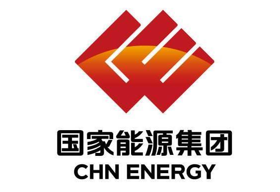 中国国家能源集团