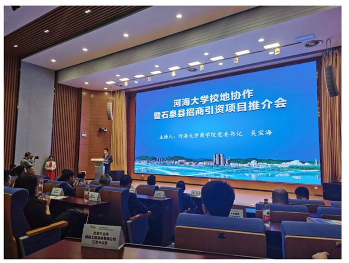 苏源环境参加石泉县招商引资项目推介会,参与投资年产30万吨天然矿泉水生产项目