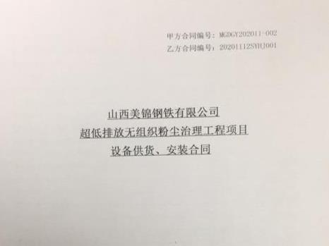 苏源环境中标山西美锦钢铁有限公司超低排放  无组织粉尘治理工程项目