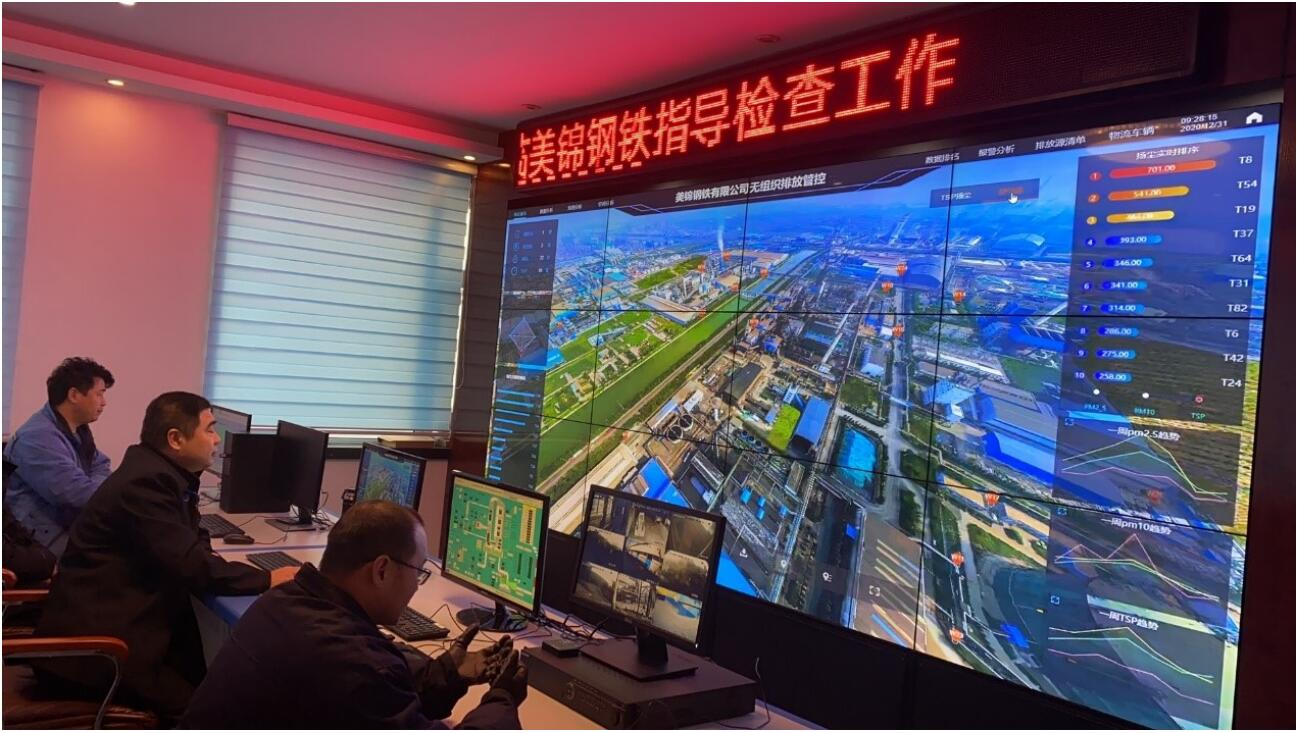 山西美锦钢铁有限公司超低排放改造工程今日得到评估组肯定