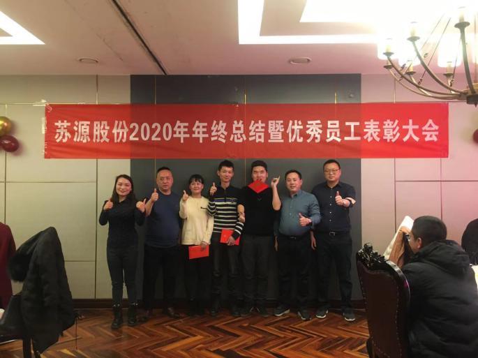苏源环境2020年年终总结暨员工表彰大会圆满举行